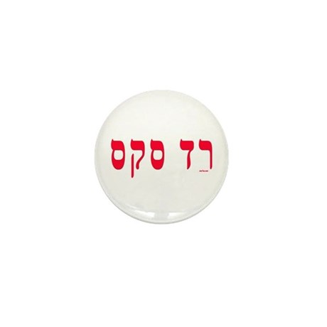 Hebrew Red Sox Mini Button