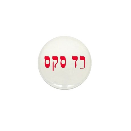Hebrew Red Sox Mini Button (10 pack)