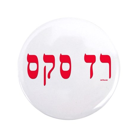 "Hebrew Red Sox 3.5"" Button"