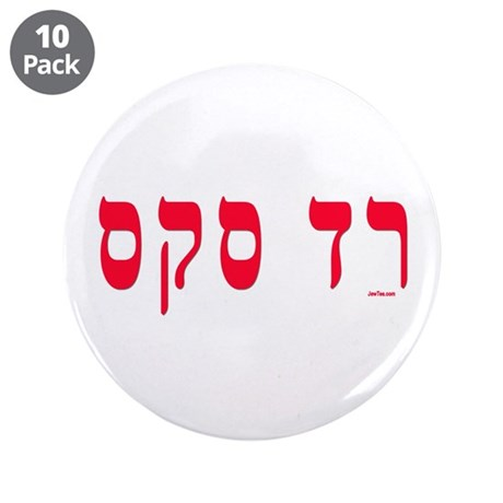 "Hebrew Red Sox 3.5"" Button (10 pack)"