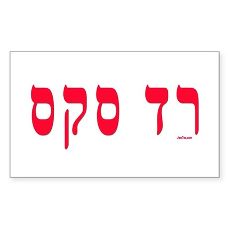 Hebrew Red Sox Sticker (Rectangle)