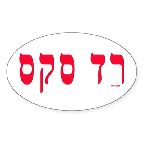 Hebrew Red Sox Sticker (Oval 10 pk)