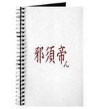 Justin in Kanji -1- Journal