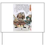Japanese Samurai Warrior Nagamasa Yard Sign