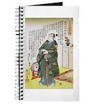 Warrior Takenaka Hanbee Shigeharu Journal