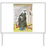 Warrior Takenaka Hanbee Shigeharu Yard Sign