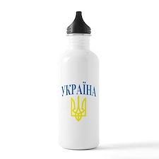 Ukraine Colors Water Bottle