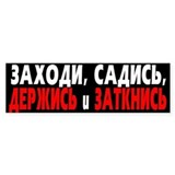 Crazy Russian Bumper Car Sticker