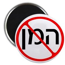 "Anti Haman 2.25"" Magnet (10 pack)"