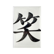 Smile Japanese Kanji Rectangle Magnet (10 pack)