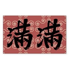 "Chinese New Year ""Man"" Rectangle Decal"