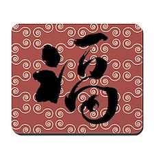 """Chinese New Year """"Fu"""" Mousepad"""