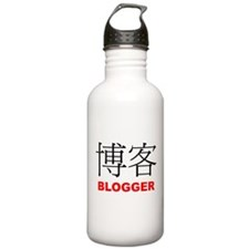 Blogger In Chinese Water Bottle