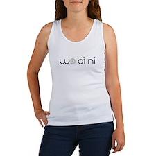 Wo Ai Ni (green and blue) Women's Tank Top