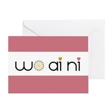 Wo Ai Ni Greeting Card
