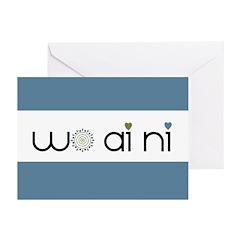 Wo Ai Ni Greeting Cards (Pk of 10)