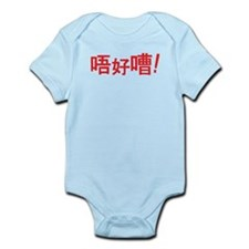 Shut Up! Infant Bodysuit
