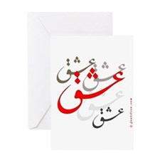 Eshgh (Love in Persian) Greeting Card