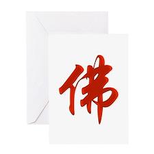 Cool Buddhist Greeting Card