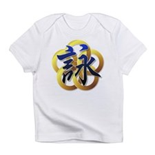 One Wing Chun Family Creeper Infant T-Shirt