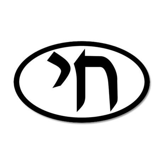 Chai/ Life Jewish Euro 35x21 Oval Wall Peel