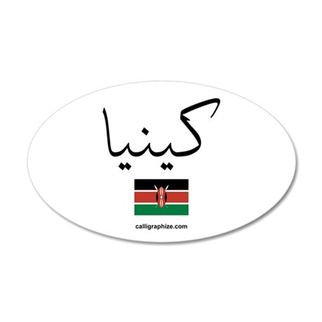Kenya Flag Arabic Calligraphy 20x12 Oval Wall Peel