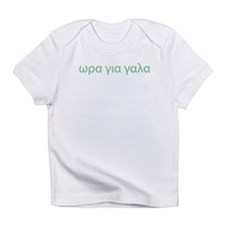 """TIME FOR MILK"" IN GREEK Infant T-Shirt"