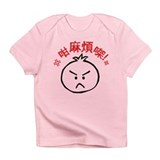 So Troublesome! Infant T-Shirt