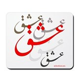 Eshgh (Love in Persian Calligraphy) Mousepad