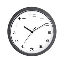 Japanese Number (Kanji) Wall Clock