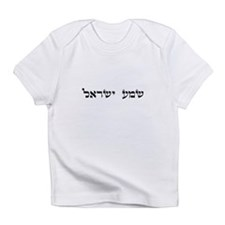 Shema Yisrael Infant T-Shirt