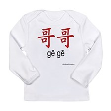 Big Brother (Ge ge) Long Sleeve Infant T-Shirt