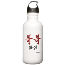 Big Brother (Ge ge) Sports Water Bottle