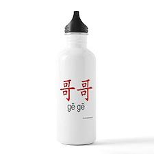 Big Brother (Ge ge) Water Bottle
