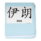 Iran in Chinese baby blanket