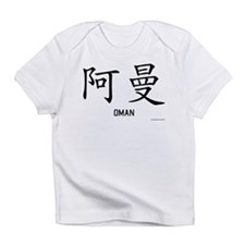 Oman in Chinese Infant T-Shirt