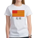 USA / China relationship Tee