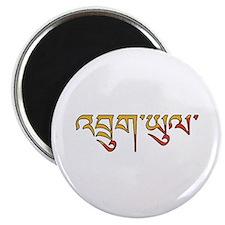 Bhutan (Dzongkha) Magnet