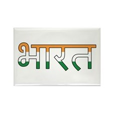India (Hindi) Rectangle Magnet (100 pack)
