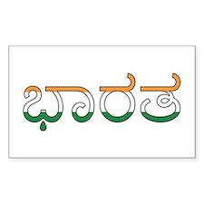 India (Kannada) Decal