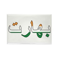 India (Urdu) Rectangle Magnet (10 pack)