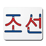 North Korea (Hangul) Mousepad