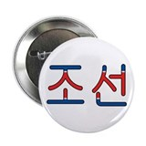 "North Korea (Hangul) 2.25"" Button (100 pack)"