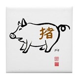 pig Tile Coaster