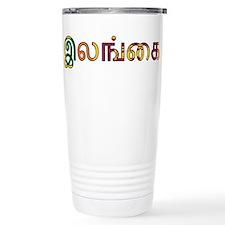 Sri Lanka (Tamil) Ceramic Travel Mug