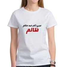 Arab rebel against unjust rul Tee