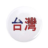 "Taiwan (Chinese) 3.5"" Button (100 pack)"