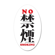 No Smoking in Japanese / Chin 38.5 x 24.5 Oval Wal