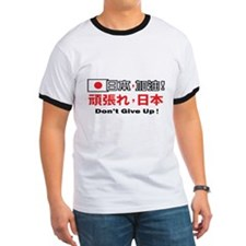 Support Japan - Don't Give up T