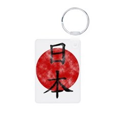 Japan Sun Relief Keychains